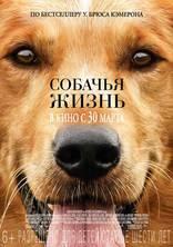 фильм Собачья жизнь Dog's Purpose, A 2017
