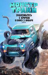 фильм Монстр-Траки Monster Trucks 2017