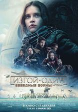 фильм Изгой-Один. Звёздные Войны: Истории Rogue One: A Star Wars Story 2016
