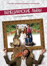 фильм Венецианские львы Leoni 2015