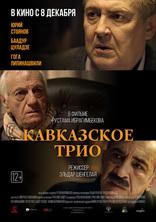фильм Кавказское трио  2015