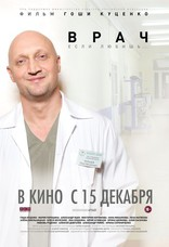 фильм Врач  2016