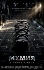 фильм Мумия Mummy, The 2017