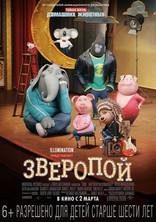 фильм Зверопой Sing 2016
