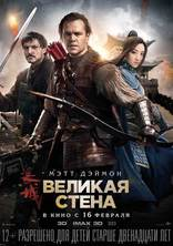 фильм Великая стена Great Wall, The 2016