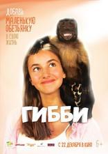 фильм Гибби Gibby 2016