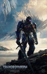фильм Трансформеры: Последний рыцарь Transformers: The Last Knight 2017