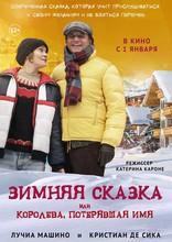 фильм Зимняя сказка, или Королева, потерявшая имя Fräulein: una fiaba d'inverno 2016