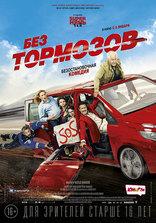 фильм Без тормозов À fond 2016