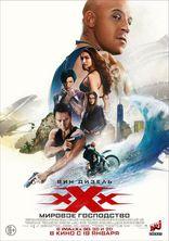 постер фильма Три Икса: Мировое господство
