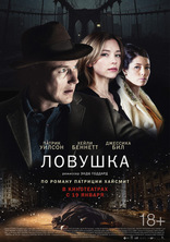 фильм Ловушка Kind of Murder, A 2016