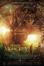 фильм Голос монстра Monster Calls, A 2016