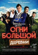фильм Огни большой деревни  2016