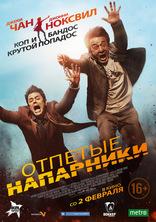 фильм Отпетые напарники Skiptrace 2016