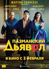 фильм Пазманский дьявол Bleed for This 2016