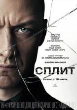 фильм Сплит Split 2017