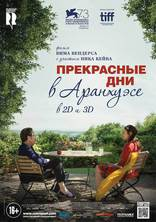 фильм Прекрасные дни в Аранхуэсе Les beaux jours d'Aranjuez 2016
