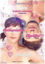фильм Лабиринты любви  2015