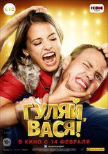 фильм Гуляй, Вася!  2016