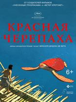 фильм Красная черепаха La tortue rouge 2016