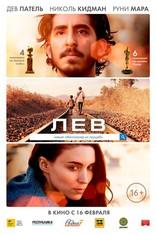 фильм Лев Lion 2016