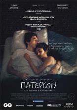 фильм Патерсон Paterson 2016