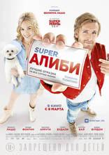 фильм SuperАлиби Alibi.com 2017