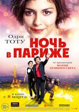 фильм Ночь в Париже Ouvert la nuit 2016