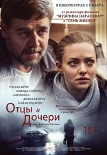 фильм Отцы и дочери Fathers and Daughters 2015