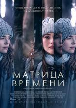 фильм Матрица времени Before I Fall 2017