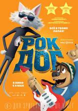 фильм Рок Дог Rock Dog 2017