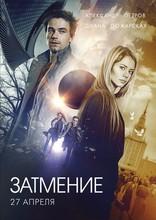 фильм Затмение  2017