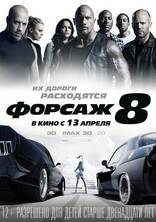 фильм Форсаж 8 Fate of the Furious, The 2017