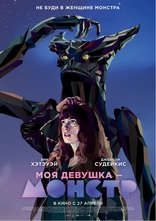 фильм Моя девушка – монстр Colossal 2016