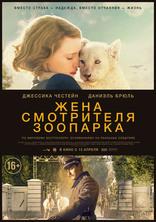 фильм Жена смотрителя зоопарка Zookeeper's Wife, The 2017