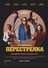 фильм Перестрелка Free Fire 2016