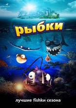 фильм Рыбки Fishtales 2016