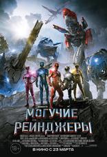 фильм Могучие Рейнджеры Power Rangers 2017