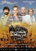 фильм Охотники за медом Łowcy miodu 2016