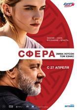 фильм Сфера Circle, The 2017