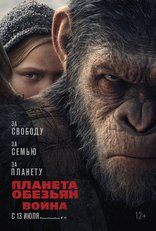 фильм Планета Обезьян: Война War for the Planet of the Apes 2017