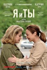 фильм Я и ты Sage femme 2017