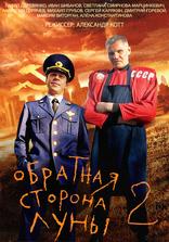 фильм Обратная сторона Луны 2  2016