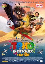 фильм Трио в перьях Richard the Stork 2017