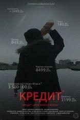фильм Кредит  2016