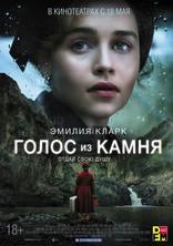 фильм Голос из камня