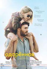фильм Одаренная Gifted 2017