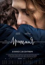 фильм Аритмия  2017
