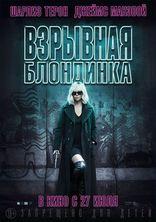 фильм Взрывная блондинка Atomic Blonde 2016