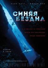 фильм Синяя бездна 47 Meters Down 2016